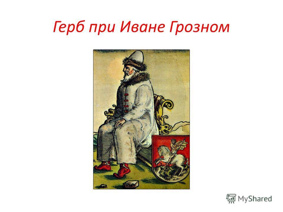 Герб при Иване Грозном