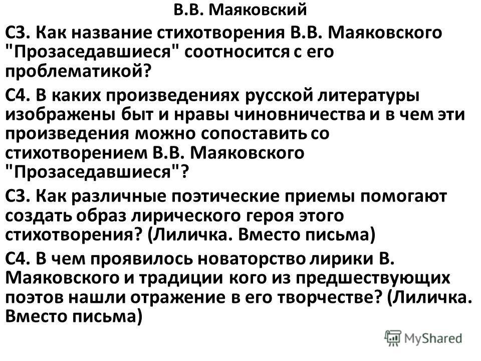 В.В. Маяковский С3. Как название стихотворения В.В. Маяковского