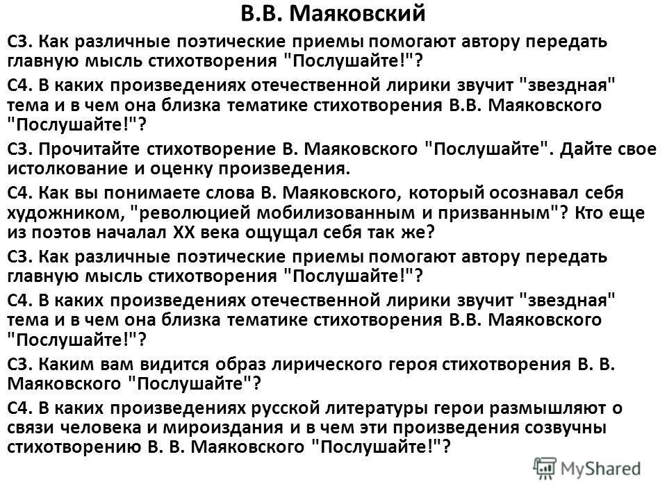 В.В. Маяковский С3. Как различные поэтические приемы помогают автору передать главную мысль стихотворения