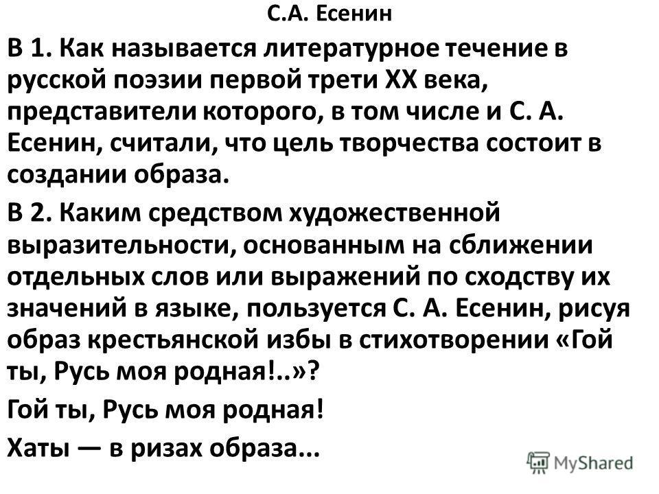 С.А. Есенин В 1. Как называется литературное течение в русской поэзии первой трети XX века, представители которого, в том числе и С. А. Есенин, считали, что цель творчества состоит в создании образа. В 2. Каким средством художественной выразительност