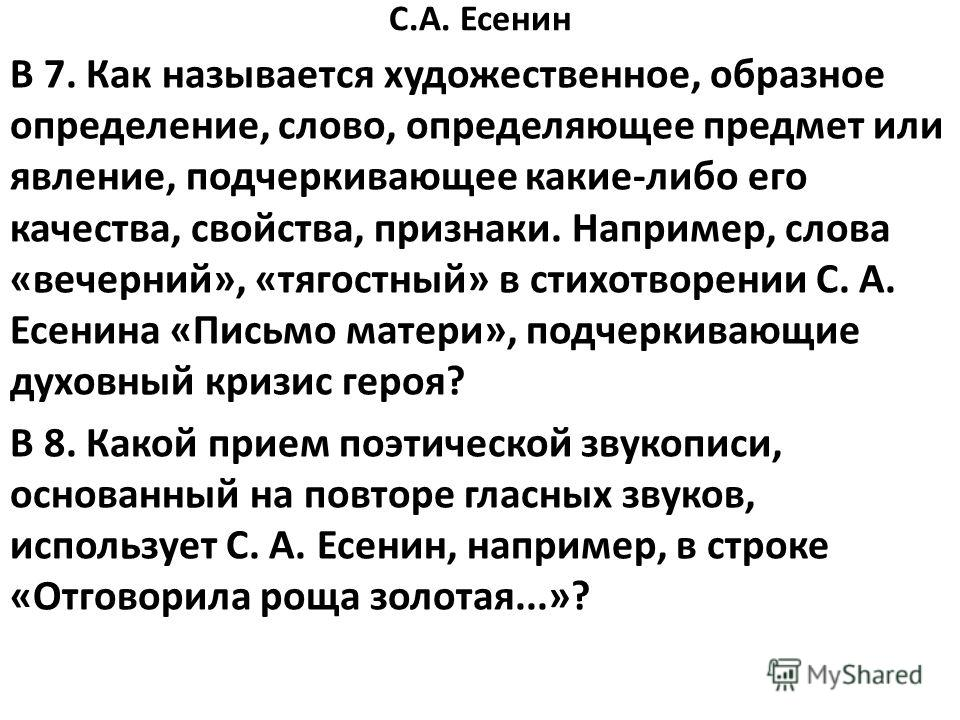 С.А. Есенин В 7. Как называется художественное, образное определение, слово, определяющее предмет или явление, подчеркивающее какие-либо его качества, свойства, признаки. Например, слова «вечерний», «тягостный» в стихотворении С. А. Есенина «Письмо м