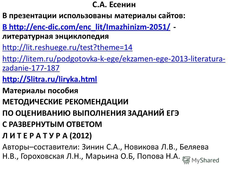 С.А. Есенин В презентации использованы материалы сайтов: В http://enc-dic.com/enc_lit/Imazhinizm-2051/В http://enc-dic.com/enc_lit/Imazhinizm-2051/ - литературная энциклопедия http://lit.reshuege.ru/test?theme=14 http://litem.ru/podgotovka-k-ege/ekza