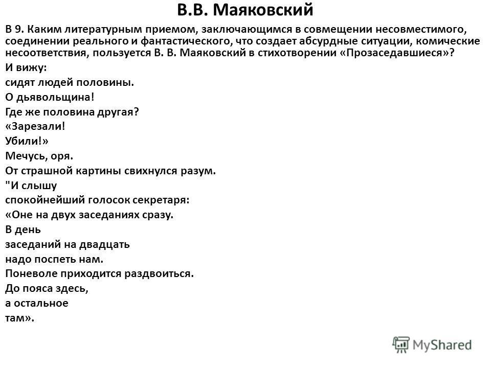В.В. Маяковский В 9. Каким литературным приемом, заключающимся в совмещении несовместимого, соединении реального и фантастического, что создает абсурдные ситуации, комические несоответствия, пользуется В. В. Маяковский в стихотворении «Прозаседавшиес