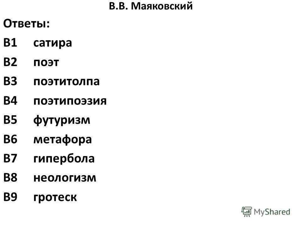 В.В. Маяковский Ответы: B1сатира B2поэт B3поэтитолпа B4поэтипоэзия B5футуризм B6метафора B7гипербола B8неологизм B9гротеск