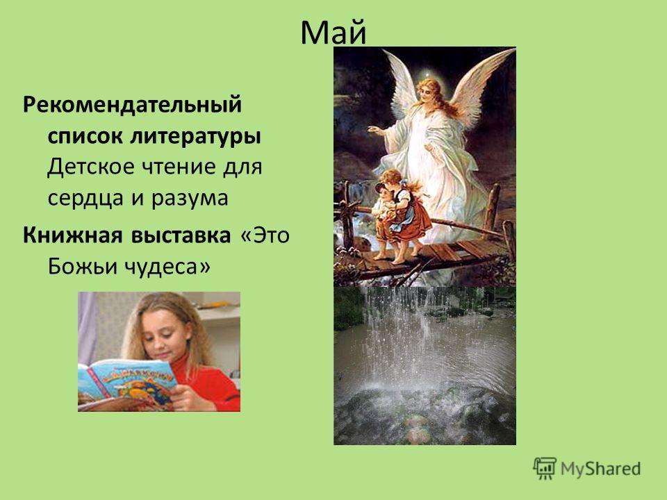 Май Рекомендательный список литературы Детское чтение для сердца и разума Книжная выставка «Это Божьи чудеса»