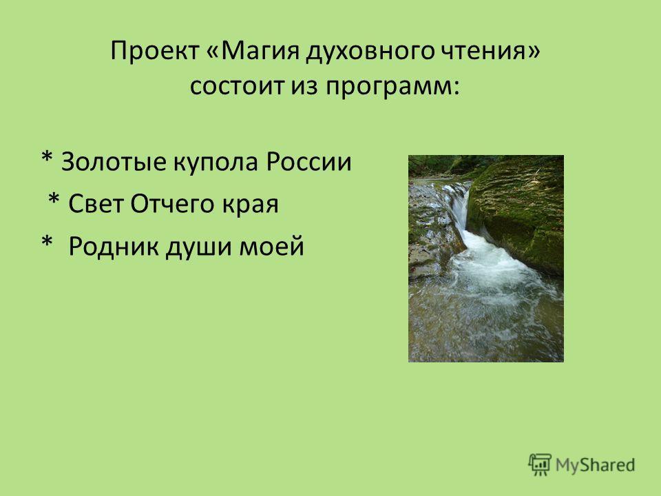 Проект «Магия духовного чтения» состоит из программ: * Золотые купола России * Свет Отчего края * Родник души моей