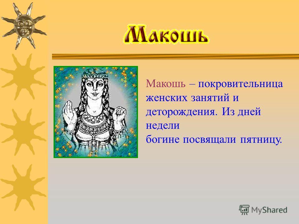 Дажьбог Даждьбог был у языческих славян богом Солнца. Имя его означает -