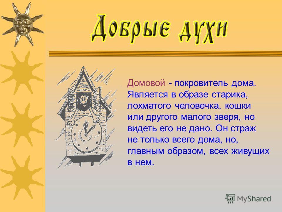 Макошь – покровительница женских занятий и деторождения. Из дней недели богине посвящали пятницу.