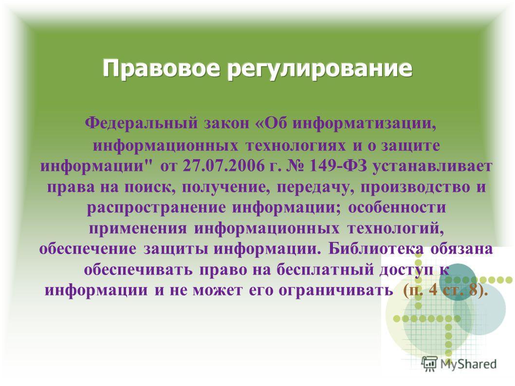 Федеральный закон «Об информатизации, информационных технологиях и о защите информации