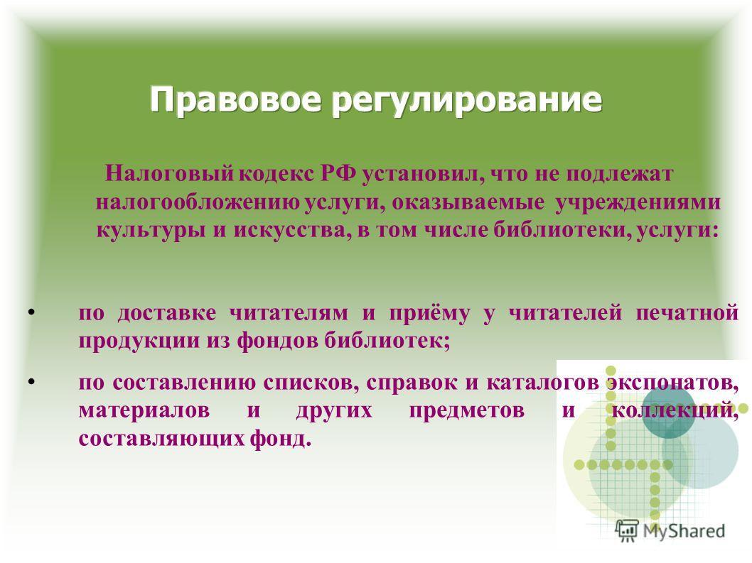 Налоговый кодекс РФ установил, что не подлежат налогообложению услуги, оказываемые учреждениями культуры и искусства, в том числе библиотеки, услуги: по доставке читателям и приёму у читателей печатной продукции из фондов библиотек; по составлению сп
