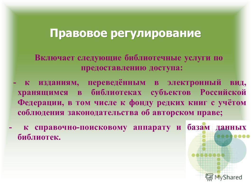 Включает следующие библиотечные услуги по предоставлению доступа: - к изданиям, переведённым в электронный вид, хранящимся в библиотеках субъектов Российской Федерации, в том числе к фонду редких книг с учётом соблюдения законодательства об авторском