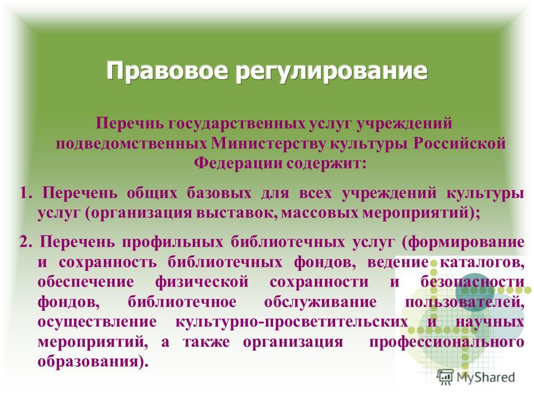 Перечнь государственных услуг учреждений подведомственных Министерству культуры Российской Федерации содержит: 1. Перечень общих базовых для всех учреждений культуры услуг (организация выставок, массовых мероприятий); 2. Перечень профильных библиотеч