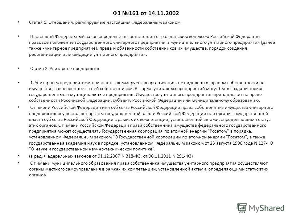 ФЗ 161 от 14.11.2002 Статья 1. Отношения, регулируемые настоящим Федеральным законом Настоящий Федеральный закон определяет в соответствии с Гражданским кодексом Российской Федерации правовое положение государственного унитарного предприятия и муници