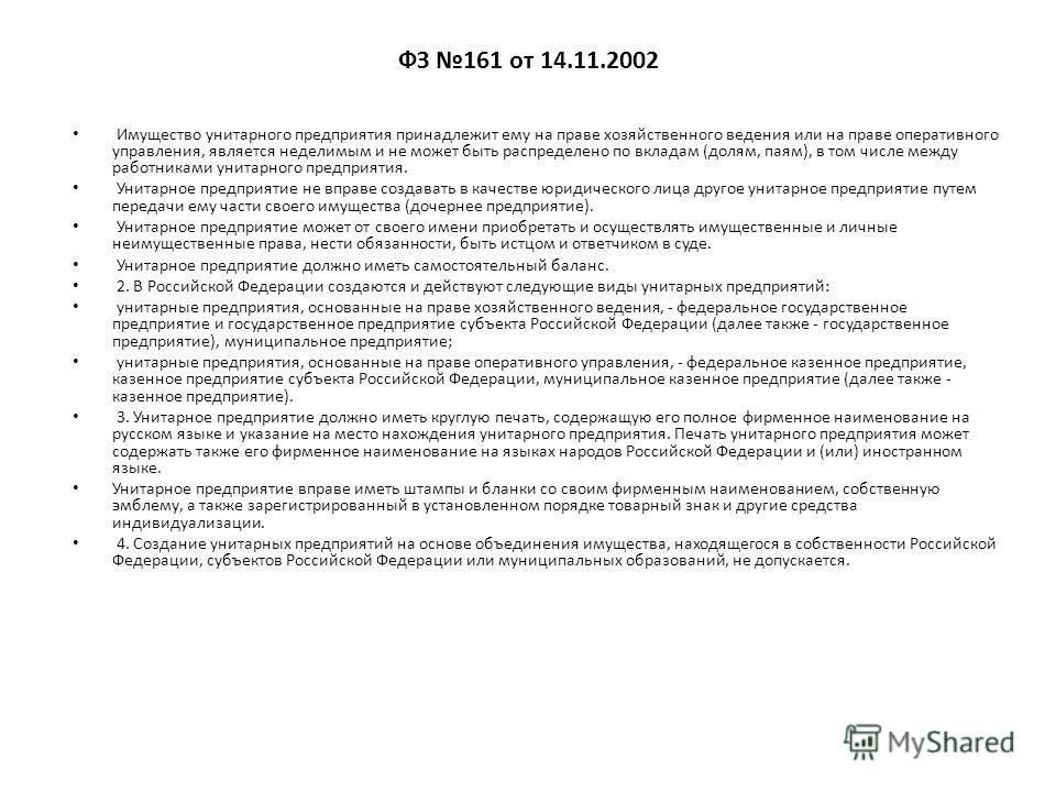 ФЗ 161 от 14.11.2002 Имущество унитарного предприятия принадлежит ему на праве хозяйственного ведения или на праве оперативного управления, является неделимым и не может быть распределено по вкладам (долям, паям), в том числе между работниками унитар