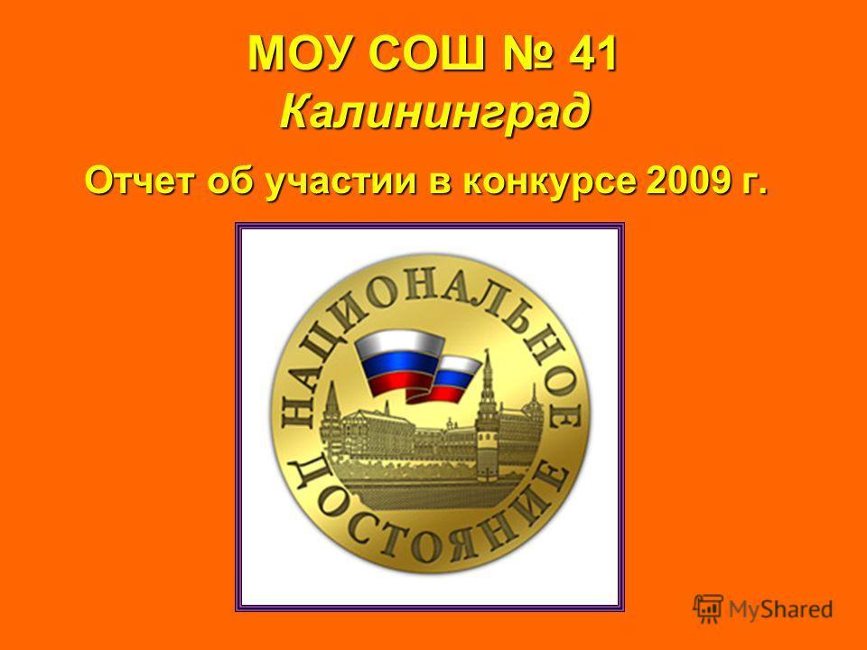 МОУ СОШ 41 Калининград Отчет об участии в конкурсе 2009 г.