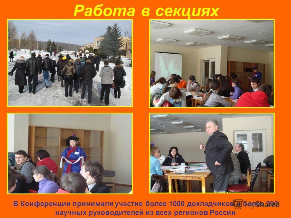 Работа в секциях В Конференции принимали участие более 1000 докладчиков и более 200 научных руководителей из всех регионов России