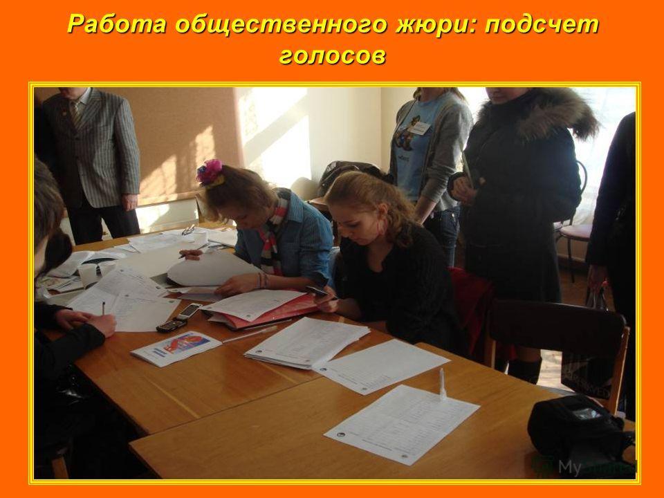 Работа общественного жюри: подсчет голосов