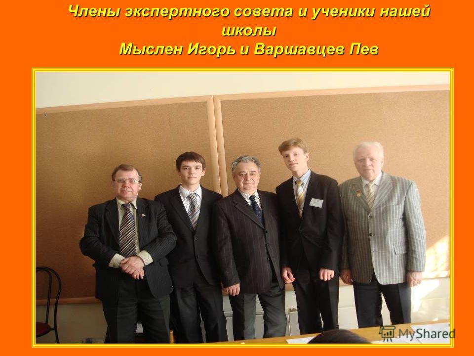 Члены экспертного совета и ученики нашей школы Мыслен Игорь и Варшавцев Пев