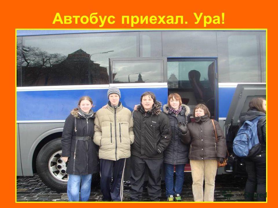 Автобус приехал. Ура!