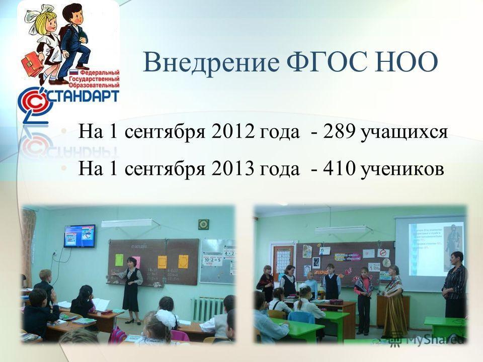 Внедрение ФГОС НОО На 1 сентября 2012 года - 289 учащихся На 1 сентября 2013 года - 410 учеников