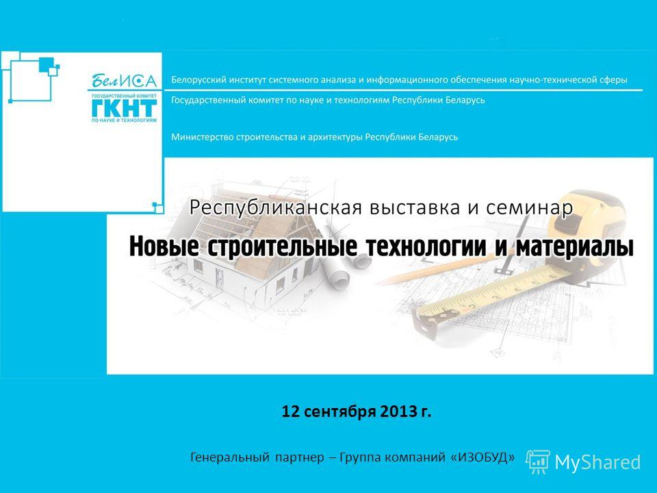 12 сентября 2013 г. Генеральный партнер – Группа компаний «ИЗОБУД»
