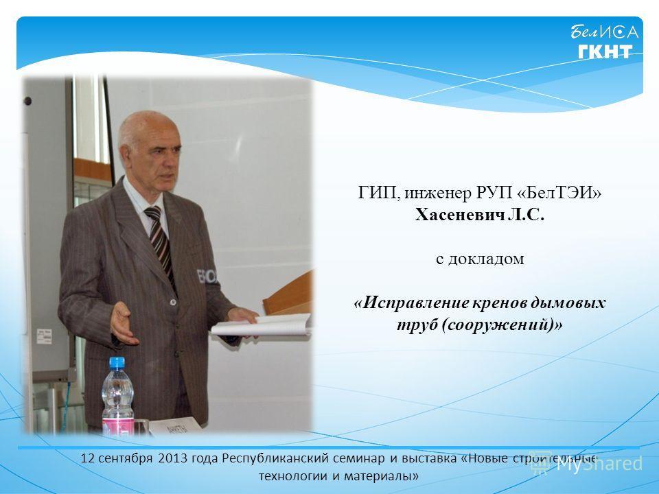 ГИП, инженер РУП «БелТЭИ» Хасеневич Л.С. с докладом «Исправление кренов дымовых труб (сооружений)»