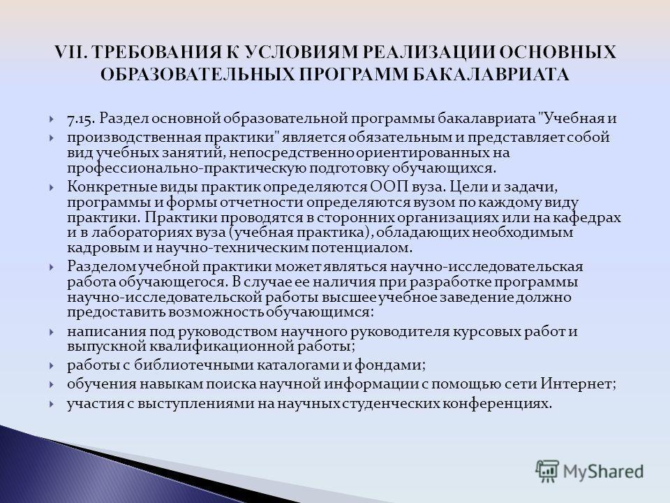 7.15. Раздел основной образовательной программы бакалавриата