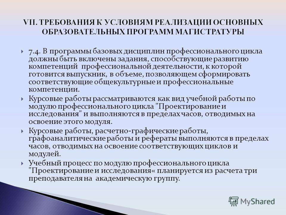 7.4. В программы базовых дисциплин профессионального цикла должны быть включены задания, способствующие развитию компетенций профессиональной деятельности, к которой готовится выпускник, в объеме, позволяющем сформировать соответствующие общекультурн