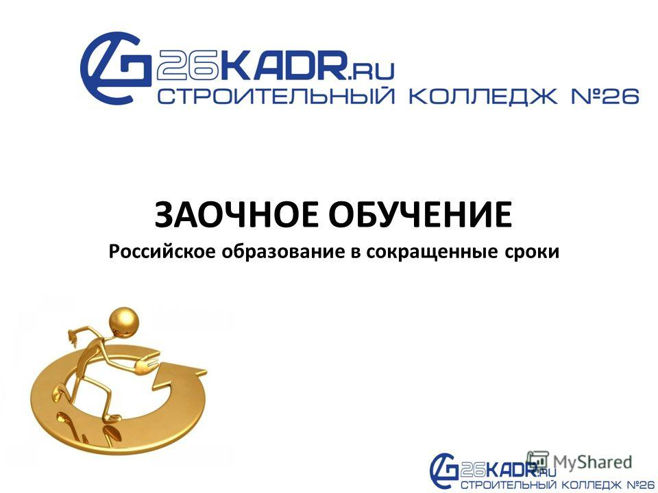 ЗАОЧНОЕ ОБУЧЕНИЕ Российское образование в сокращенные сроки