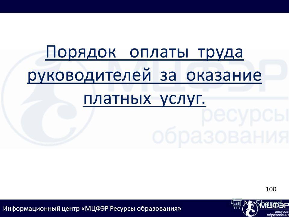 Информационный центр «МЦФЭР Ресурсы образования» Порядок оплаты труда руководителей за оказание платных услуг. 100