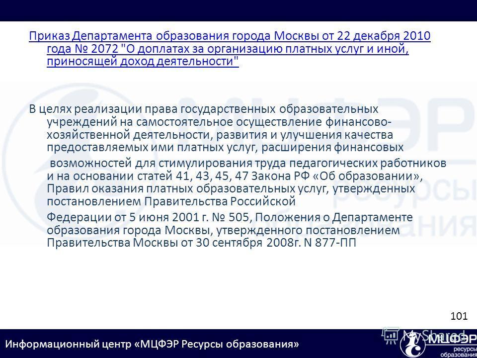 Информационный центр «МЦФЭР Ресурсы образования» Приказ Департамента образования города Москвы от 22 декабря 2010 года 2072