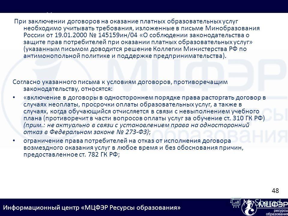 Информационный центр «МЦФЭР Ресурсы образования» Условия, противоречащие законодательству При заключении договоров на оказание платных образовательных услуг необходимо учитывать требования, изложенные в письме Минобразования России от 19.01.2000 145