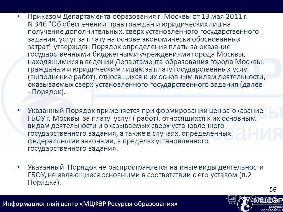 Информационный центр «МЦФЭР Ресурсы образования» Приказом Департамента образования г. Москвы от 13 мая 2011 г. N 346