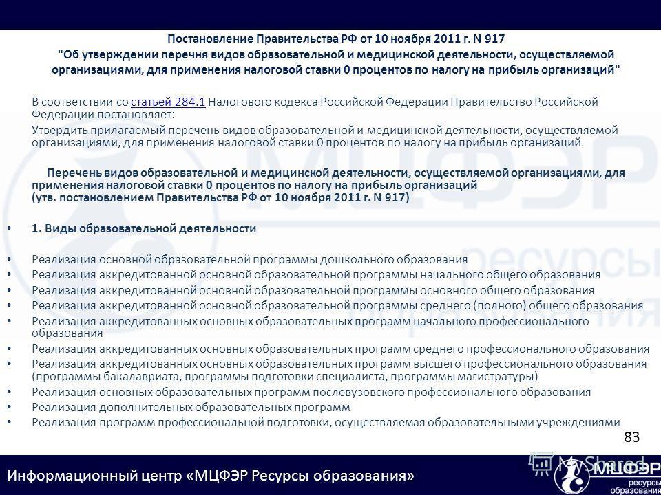Информационный центр «МЦФЭР Ресурсы образования» Постановление Правительства РФ от 10 ноября 2011 г. N 917