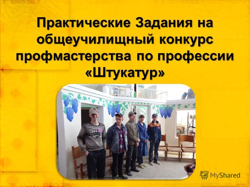 Практические Задания на общеучилищный конкурс профмастерства по профессии «Штукатур»