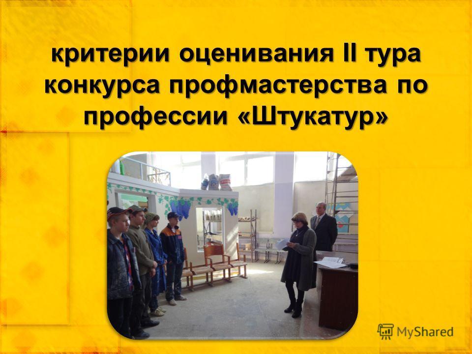 критерии оценивания II тура конкурса профмастерства по профессии «Штукатур»