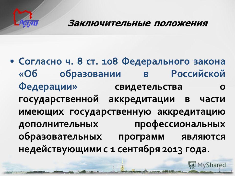 Согласно ч. 8 ст. 108 Федерального закона «Об образовании в Российской Федерации» свидетельства о государственной аккредитации в части имеющих государственную аккредитацию дополнительных профессиональных образовательных программ являются недействующи