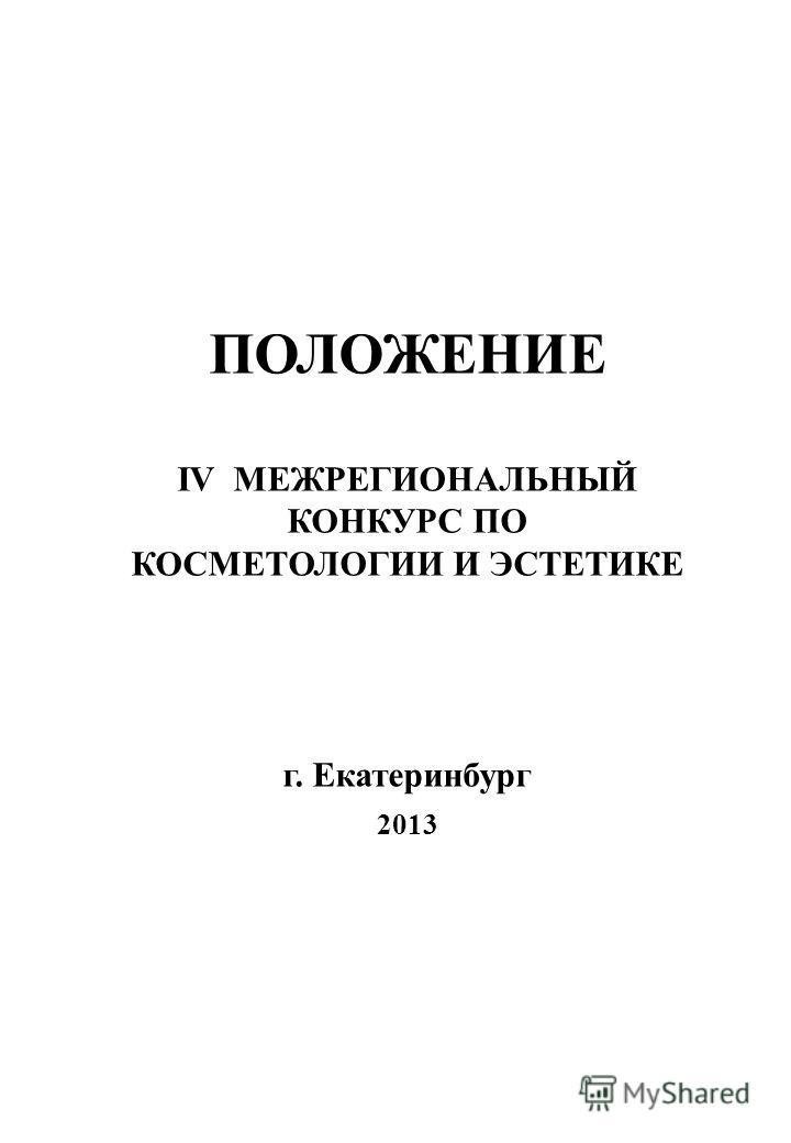 ПОЛОЖЕНИЕ IV МЕЖРЕГИОНАЛЬНЫЙ КОНКУРС ПО КОСМЕТОЛОГИИ И ЭСТЕТИКЕ г. Екатеринбург 2013