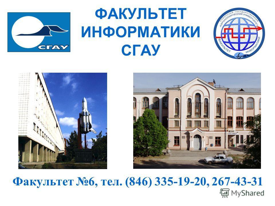 ФАКУЛЬТЕТ ИНФОРМАТИКИ СГАУ Факультет 6, тел. (846) 335-19-20, 267-43-31