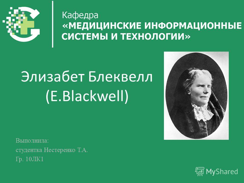 Элизабет Блеквелл (E.Blackwell) Выполнила: студентка Нестеренко Т.А. Гр. 10ЛК1