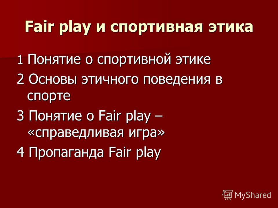 Fair play и спортивная этика 1 Понятие о спортивной этике 2 Основы этичного поведения в спорте 3 Понятие о Fair play – «справедливая игра» 4 Пропаганда Fair play