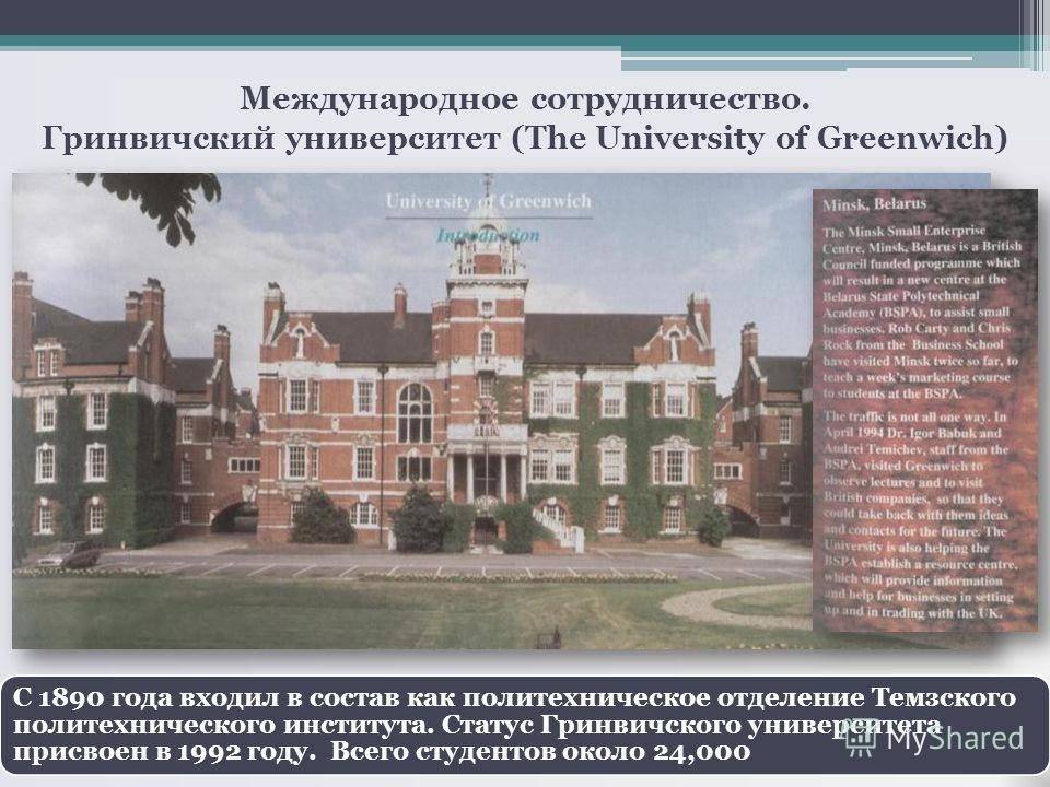 Международное сотрудничество. Гринвичский университет (The University of Greenwich) С 1890 года входил в состав как политехническое отделение Темзского политехнического института. Статус Гринвичского университета присвоен в 1992 году. Всего cтудентов