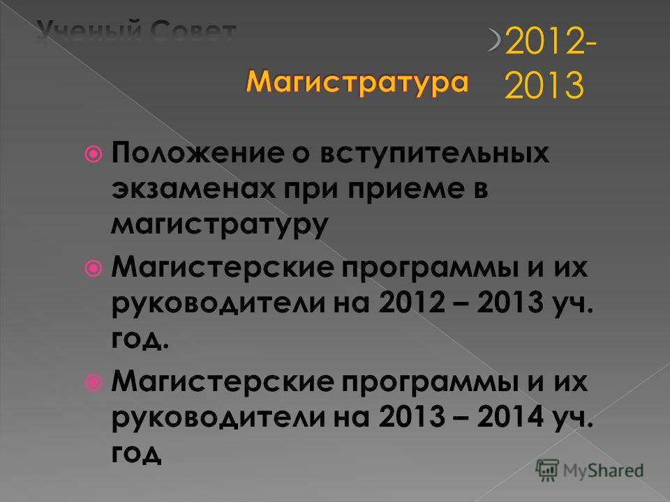 Положение о вступительных экзаменах при приеме в магистратуру Магистерские программы и их руководители на 2012 – 2013 уч. год. Магистерские программы и их руководители на 2013 – 2014 уч. год 2012- 2013