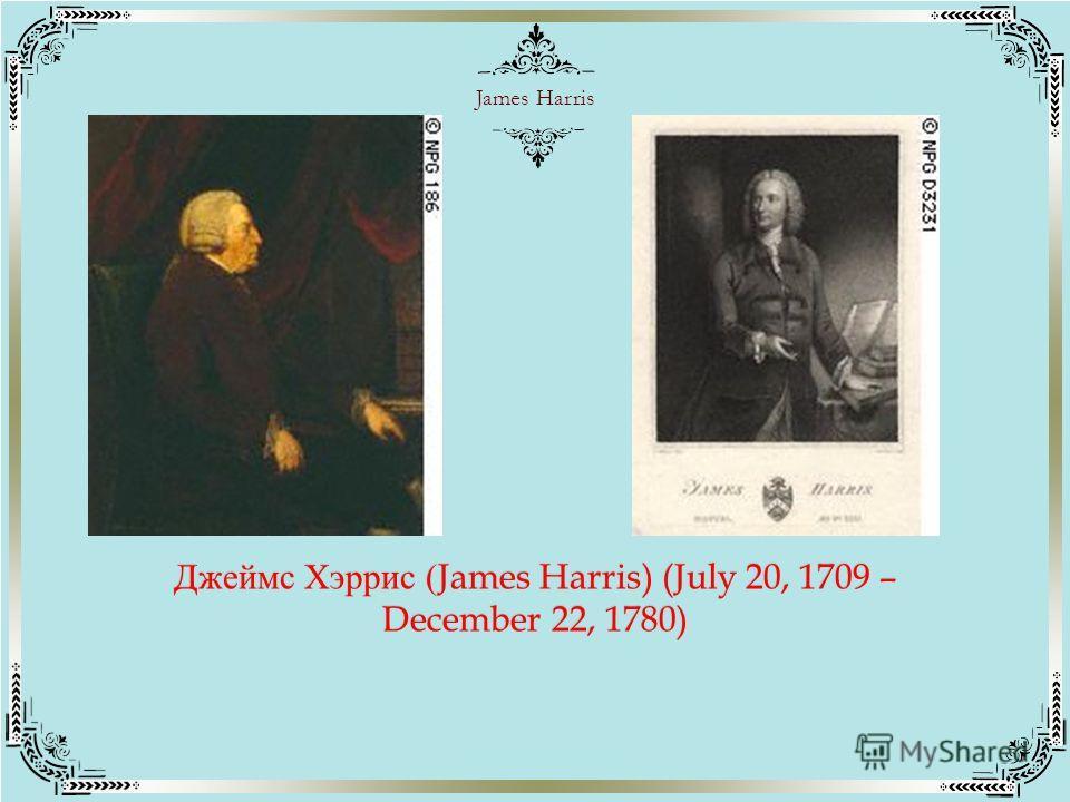 Джеймс Хэррис (James Harris) (July 20, 1709 – December 22, 1780) James Harris