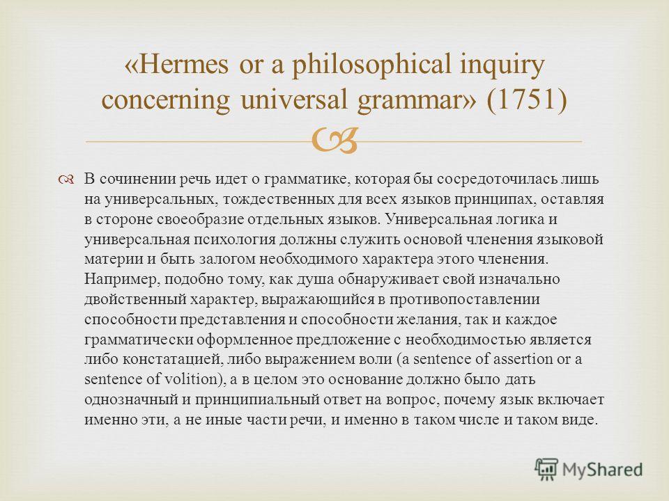 «Hermes or a philosophical inquiry concerning universal grammar» (1751) В сочинении речь идет о грамматике, которая бы сосредоточилась лишь на универсальных, тождественных для всех языков принципах, оставляя в стороне своеобразие отдельных языков. Ун