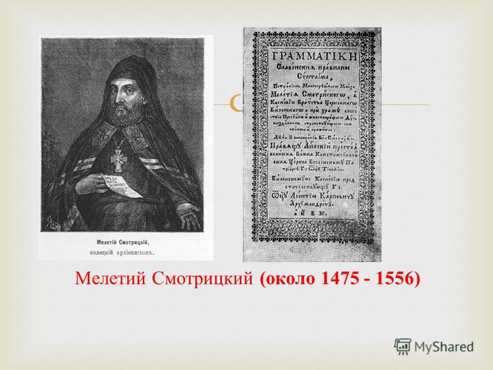 Мелетий Смотрицкий ( около 1475 - 1556)