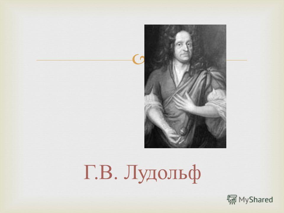 Г. В. Лудольф