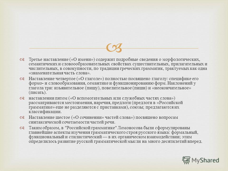 Третье наставление (« О имени ») содержит подробные сведения о морфологических, семантичеких и словоообразовательных свойствах существительных, прилагательных и числительных, в совокупности, по традиции греческих грамматик, трактуемых как одна « знам