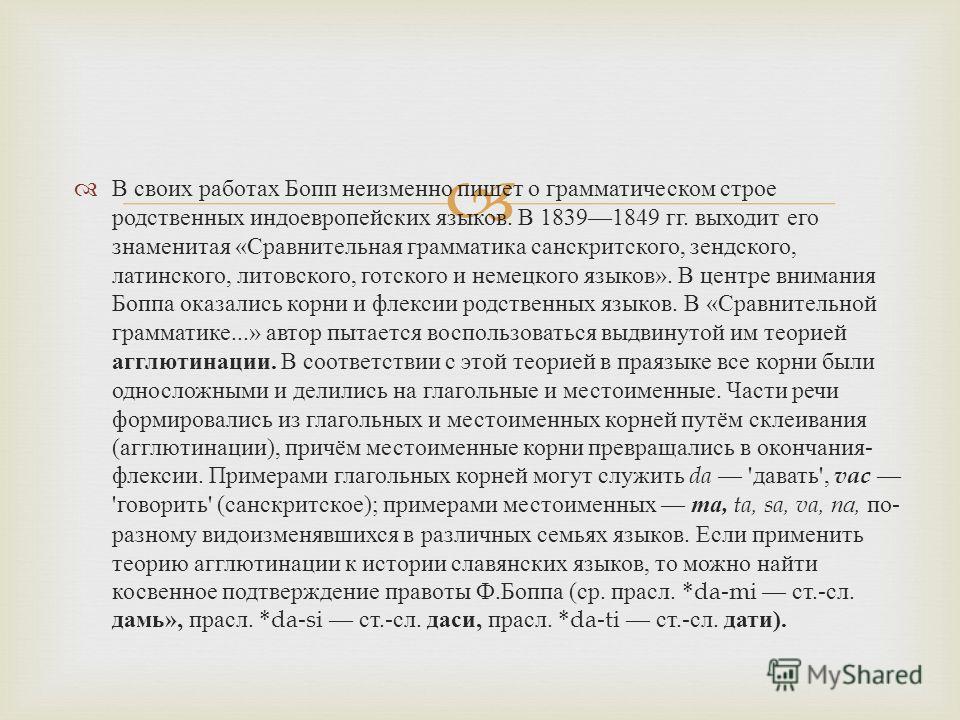 В своих работах Бопп неизменно пишет о грамматическом строе родственных индоевропейских языков. В 18391849 гг. выходит его знаменитая « Сравнительная грамматика санскритского, зендского, латинского, литовского, готского и немецкого языков ». В центре