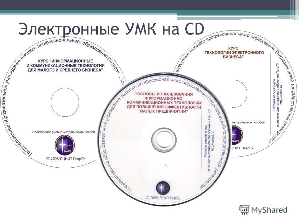 Электронные УМК на СD